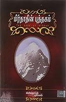 மிர்தாதின் புத்தகம் (THE BOOK OF MIRDAD)