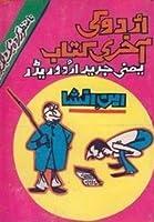 Urdu Ki Aakhri Kitaab / اردو کی آخری کتاب