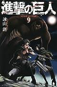 進撃の巨人 9 [Shingeki no Kyojin 9]