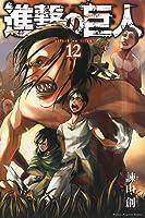 進撃の巨人 12 [Shingeki no Kyojin 12] (Attack on Titan, #12)