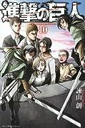 進撃の巨人 10 [Shingeki no Kyojin 10]
