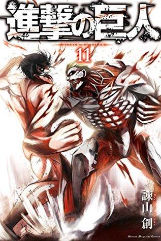進撃の巨人 11 [Shingeki no Kyojin 11] (Attack on Titan, #11)