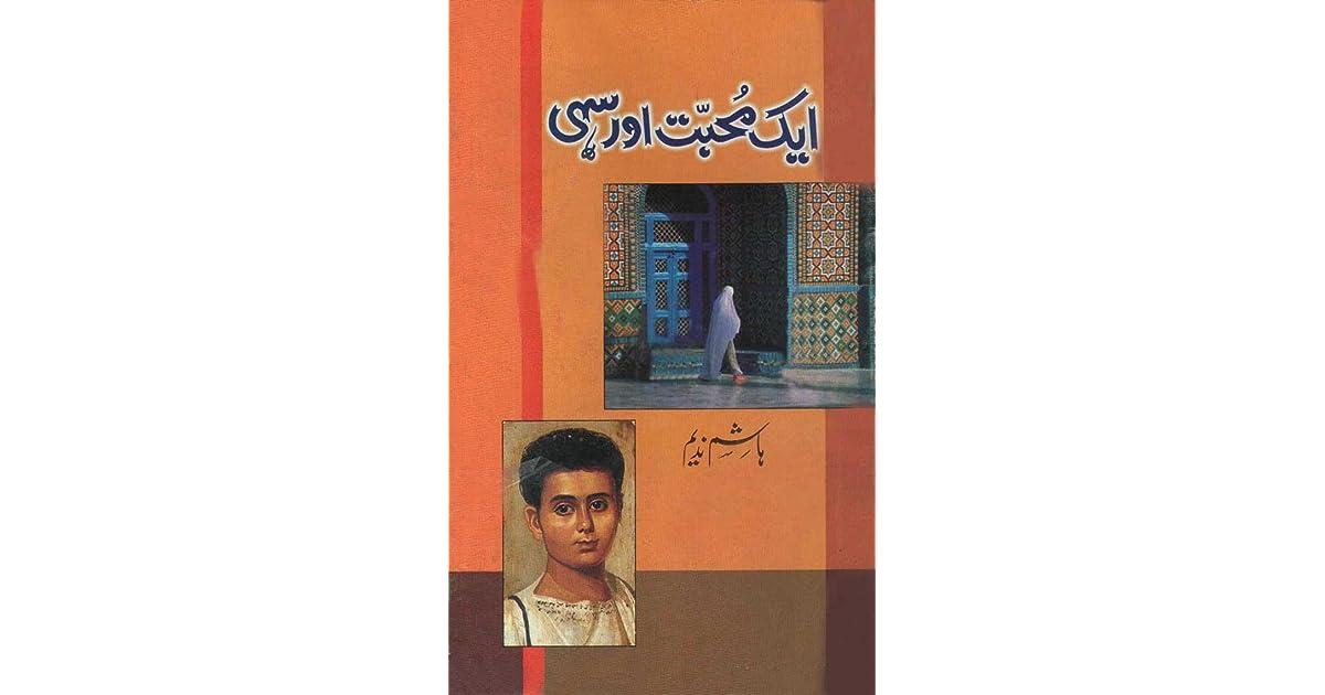 Aik Mohabbat Aur Sahi ایک محبت اور سہی By Hashim Nadeem