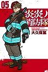 炎炎ノ消防隊 05 [Enen no Shouboutai 5] (Fire Force, #5)