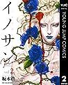 イノサン Rougeルージュ 2 (ヤングジャンプコミックスDIGITAL)