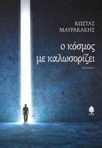 Ο κόσμος με καλωσορίζει Κώστας Μαυρακάκης