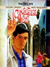নেপোলিয়নের চিঠি by Satyajit Ray