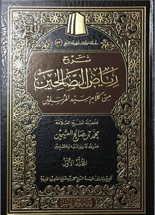 شرح رياض الصالحين المجلد #1 by محمد بن صالح العثيمين