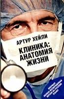 Клиника: анатомия жизни
