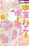 水玉ハニーボーイ 5 (Mizutama Honey Boy #5)