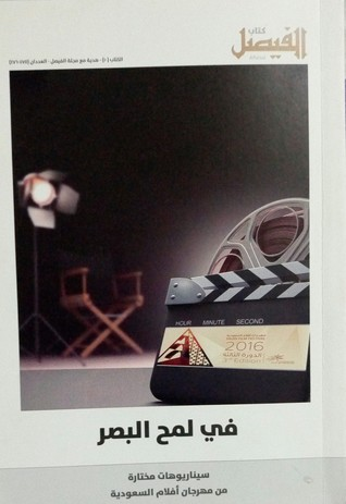 في لمح البصر - سيناريوهات مختارة من مهرجان أفلام السعودية by مجلة الفيصل