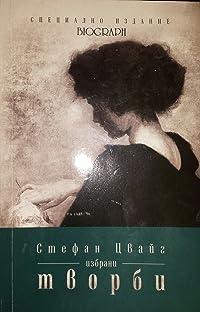 Избрани творби (Специално издание Biograph #9)