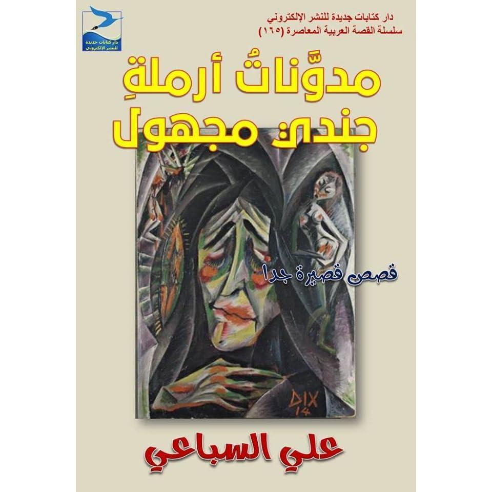 مدونات أرملة جندي مجهول by علي السباعي