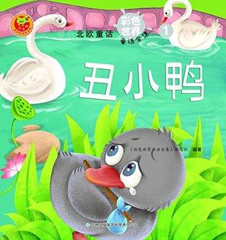 北欧童话(1)丑小鸭(彩色世界童话全集) by 《彩色世界童话全集》编写组