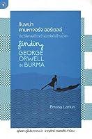 จิบพม่า ตามหาจอร์จ ออร์เวล์ : ประวัติศาสตร์ระหว่างบรรทัดในร้านน้ำชา (Finding George Orwell in Burma)