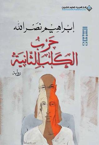 حرب الكلب الثانية by Ibrahim Nasrallah