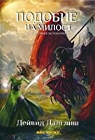Подобие на милост (The Half-Orcs, #4)