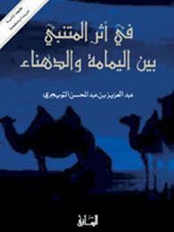 في أثر المتنبي بين اليمامة والدهناء عبد العزيز بن عبد المحسن التويجري