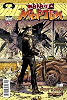 Живите мъртви - брой 1 (The Walking Dead #1)