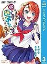 ゆらぎ荘の幽奈さん 3 [Yuragi-sou no Yuuna-san 3] (Yuuna and the Haunted Hot Springs, #3)