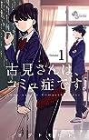 古見さんは、コミュ症です。volume 1 (Komi-san wa Komyushou Desu., #1)