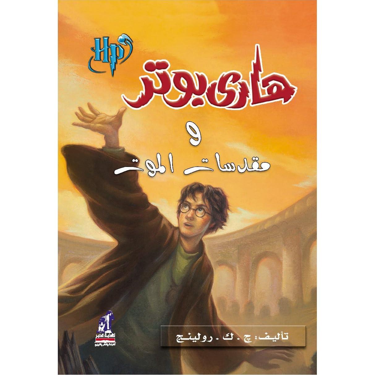 Mohammed Arabey S Review Of هاري بوتر ومقدسات الموت