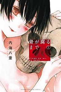 骨が腐るまで 1 [Hone ga Kusaru made 1] (Until Your Bones Rot, #1)
