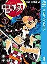 鬼滅の刃 1 [Kimetsu no Yaiba 1] (Kimetsu no Yaiba, #1)
