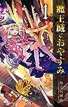 魔王城でおやすみ 1 [Maou-jou de Oyasumi 1] (Sleepy Princess in the Demon Castle, #1)