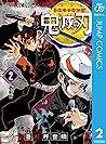鬼滅の刃 2 [Kimetsu no Yaiba 2] (Kimetsu no Yaiba, #2)
