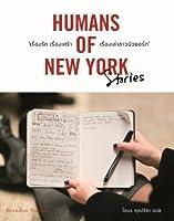 Human of New York Stories : เรื่องรัก เรื่องเศร้า เรื่องเล่าชาวนิวยอร์ก