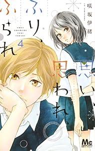 思い、思われ、ふり、ふられ 4 [Omoi, Omoware, Furi, Furare 4] (Love Me, Love Me Not, #4)