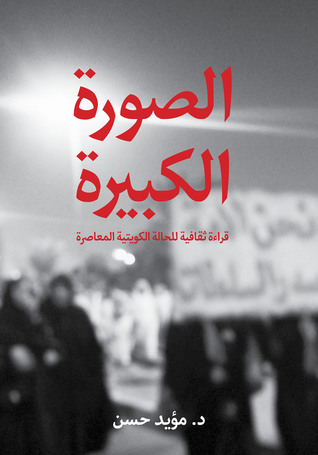 الصورة الكبيرة: قراءة ثقافية للحالة الكويتية المعاصرة