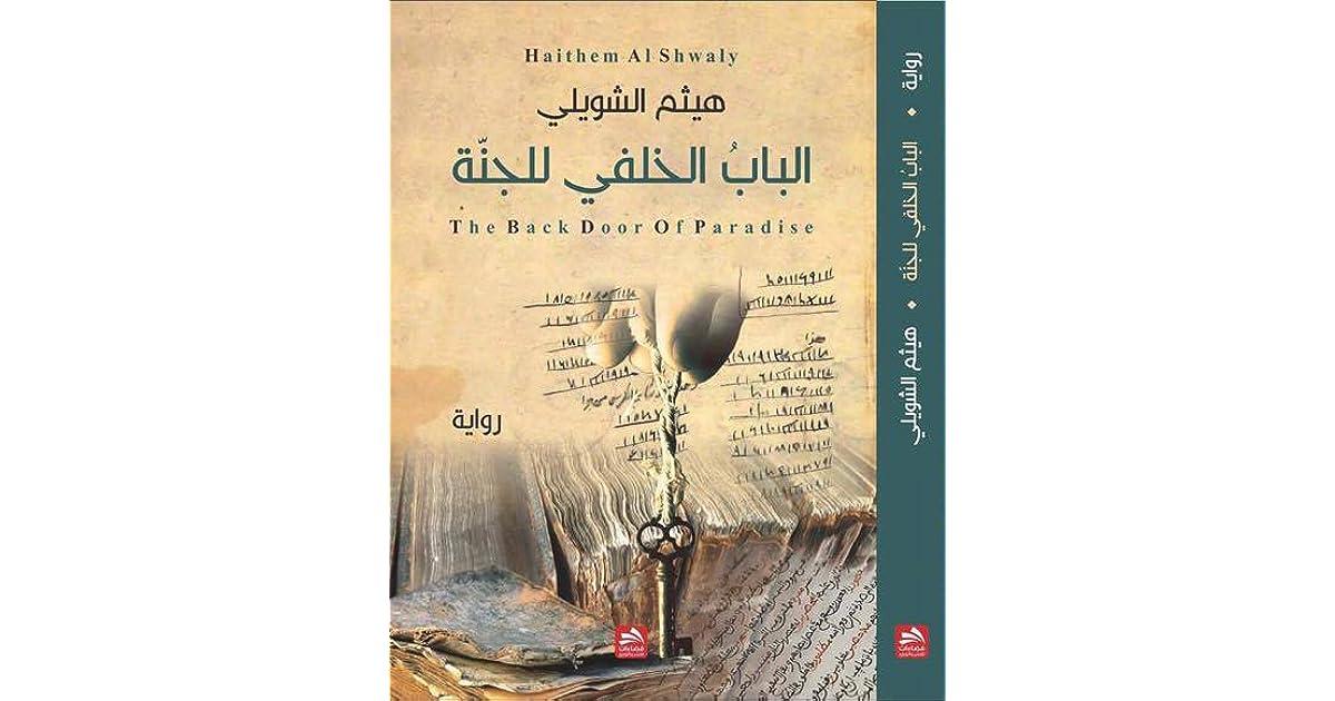 الباب الخلفي للجنة By هيثم الشويلي