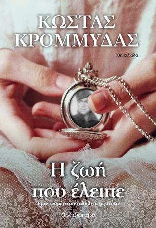 Η ζωή που έλειπε by Kostas Krommydas