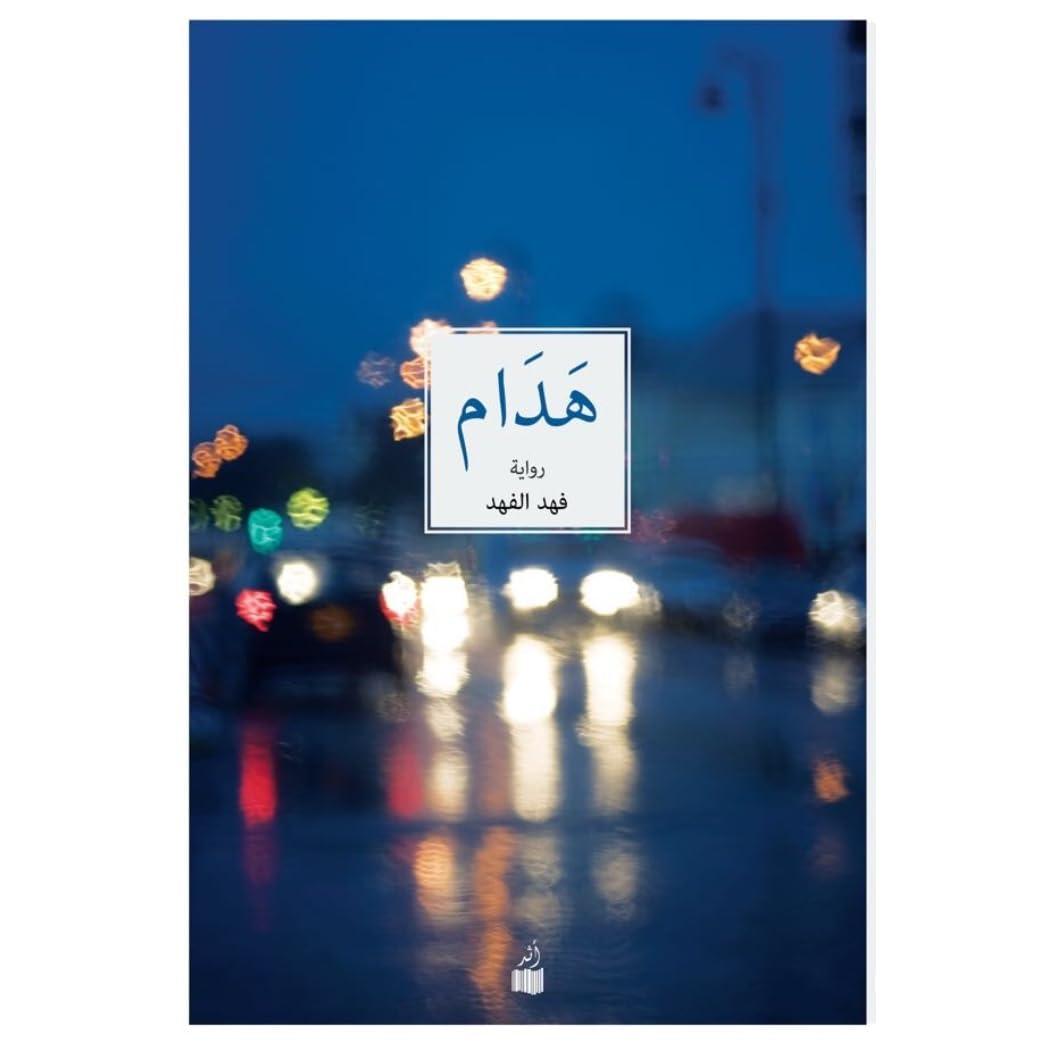4131cfb342e33 هدام by فهد الفهد