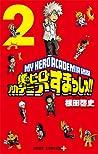 僕のヒーローアカデミア すまっしゅ 2 [Boku No Hero Academia Smash!! 2] (My Hero Academia Smash!!, #2)