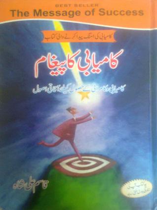 کامیابی کا پیغام by Qasim Ali Shah