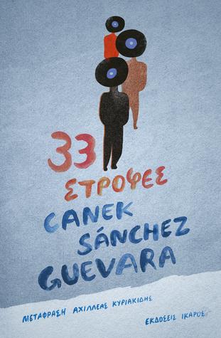 33 Στροφές by Canek Sánchez Guevara