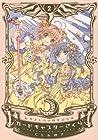 カードキャプターさくら 2 [Cardcaptor Sakura 2]