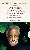 Η ανάδυση της μνήμης - συζητώντας με τον  W.G. Sebald