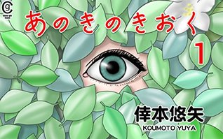 anokinokioku 1 (Clover gift Comic)