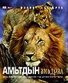 Амьтдын амьдрал