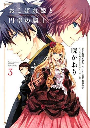 おこぼれ姫と円卓の騎士3 [Okobore Hime to Entaku no Kishi 3]