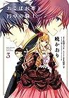 おこぼれ姫と円卓の騎士3 [Okobore Hime to Entaku no Kishi 3] (The Leftover Princess and the Round-Table Knight, #3)