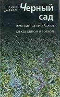 Черный сад: Армения и Азербайджан между миром и войной