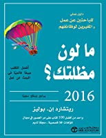 What Color Is Your Parachute 2016 A Practical Manual for Job