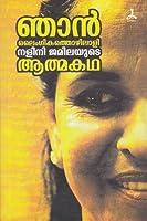 ഞാൻ ലൈംഗികതൊഴിലാളി - നളിനി ജമീലയുടെ ആത്മകഥ | Njan Lymgikathozhilali - Nalini Jameelayude Athmakatha