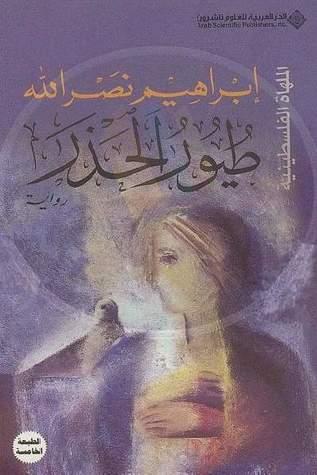 طيور الحذر by Ibrahim Nasrallah