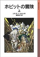 ホビットの冒険 上 [Hobitto no bōken jyō] (The Hobbit, 1 of 2)